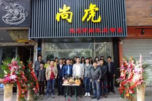 尚虎歡慶「蘇州門市」熱烈開幕!
