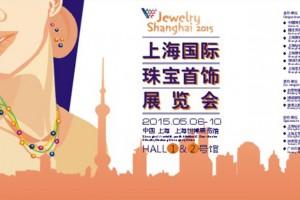 尚虎前進2015上海國際珠寶首飾展覽會