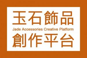 合作拓展玉石飾品市場計畫的下一步 – 「玉石飾品創作平台」