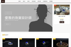 「玉到創作」-珠寶設計師及金工創作者的專屬平台