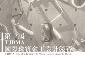 第一屆TJDMA國際珠寶金工設計競賽-尚虎贊助