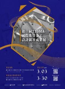 2017第一屆TJDMA國際珠寶金工設計競賽成果展