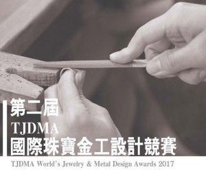第二屆TJDMA國際珠寶金工設計競賽-尚虎贊助