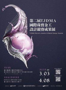 2018第二屆TJDMA國際珠寶金工設計競賽成果展