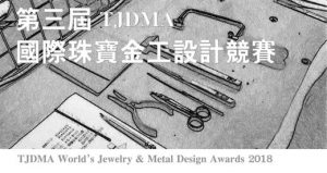 第三屆TJDMA國際珠寶金工設計競賽-尚虎贊助