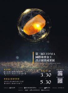 2019第三屆TJDMA國際珠寶金工設計競賽成果展