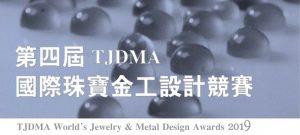 第四屆TJDMA國際珠寶金工設計競賽-尚虎贊助
