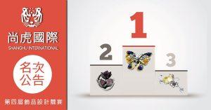 第四屆尚虎飾品設計競賽-名次公告